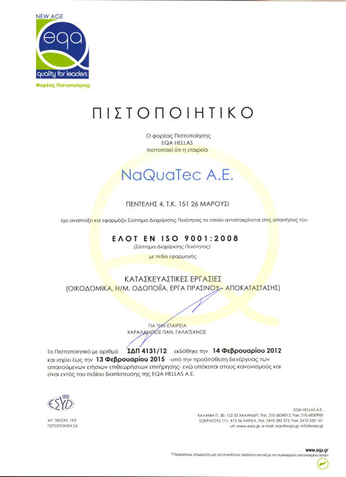 My Greek Real Estate - Naquatec - ISO 9001 Quality
